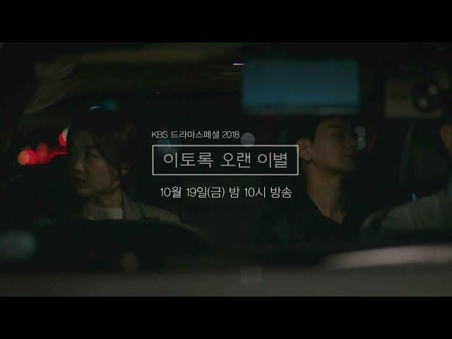 181019 드라마스페셜 - 이토록 오랜 이별 예고