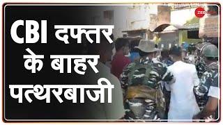 Narada Sting Operation Case: CBI दफ्तर के बाहर TMC समर्थकों का हंगामा | TMC | Arrest | Mamata