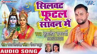 #Kushlesh Samdarshi का SUPERHIT Kanwar गीत 2018 Silwat Futal Sawan Me Bhojpuri Hit Songs 2018