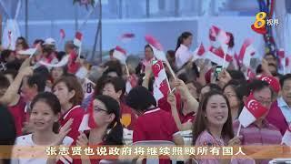 张志贤:  政府将继续照顾所有国人