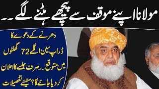 Is Fazal ur Rehman trying to use PPP and PMLN for face Saving? Siddique Jan