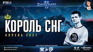 Король СНГ в StarCraft II: Новый маппул, прежние короли! Комментируют Alex007 и Unix: Апрель - 2021