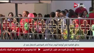 حدائق القاهرة تفتح أبوابها اليوم مجانا أمام المواطنين للاحتفال بعيد الميلاد المجيد