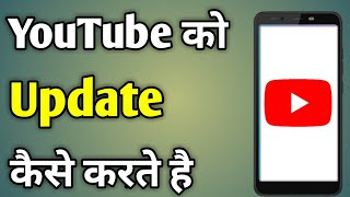 How Update Youtube | Update Youtube New Version | Youtube App Update Kaise Kare