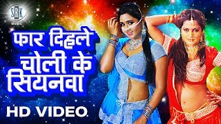 Kajal Raghwani, Anjana Singh | Faar Dihale Choli Ke Siyanva | Bhojpuri Movie Hit Song