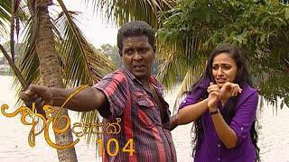 Adara Deasak | Episode 104 | ITN Thumbnail
