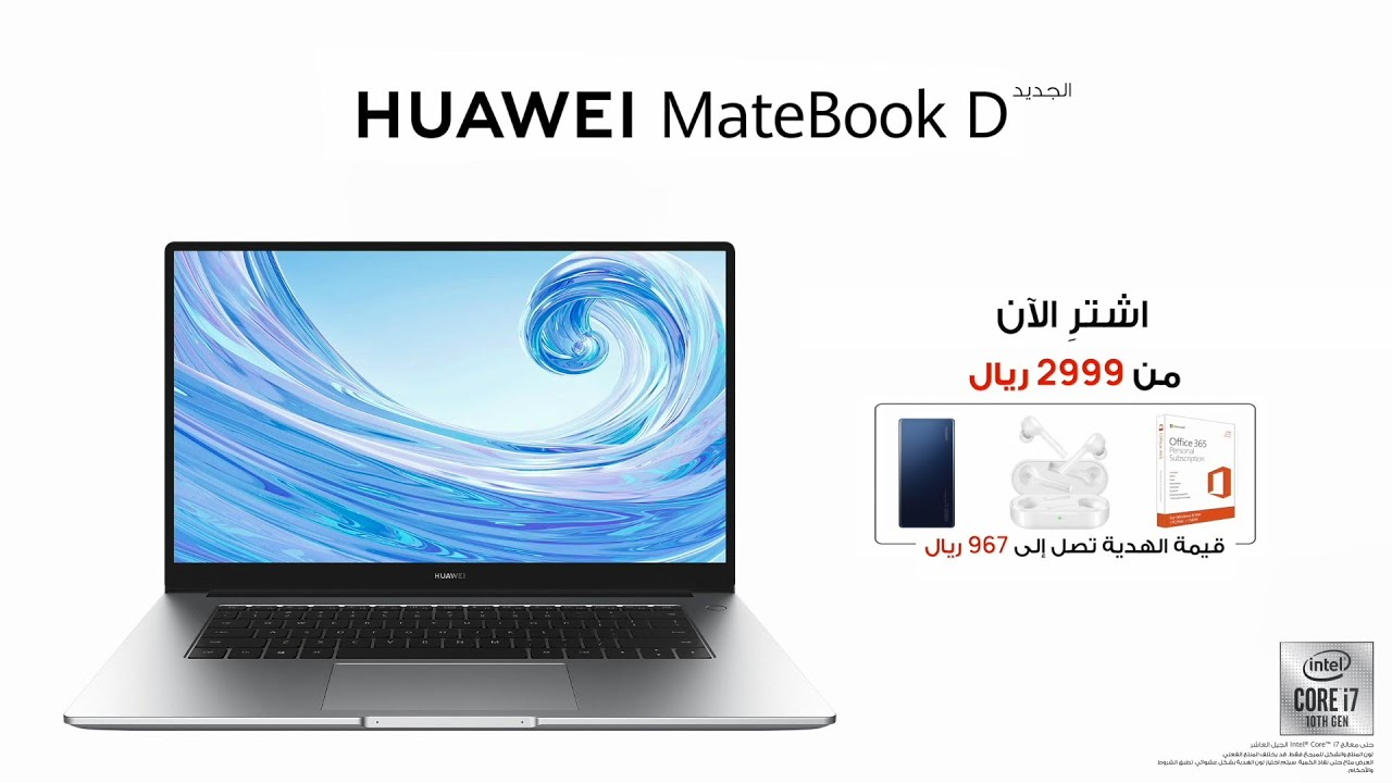 HUAWEI MateBook D Series Intel Version | اشترِ الآن