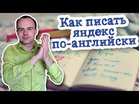 Как писать яндекс по-английски. Топик Яндекс и Гугл