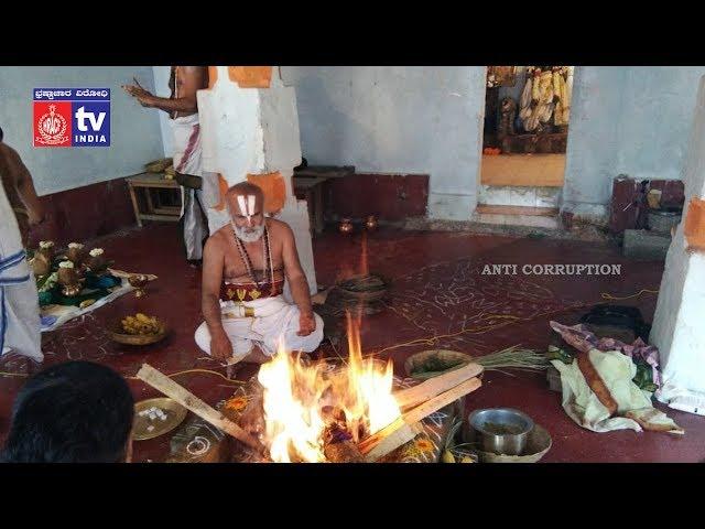ರಾಜ್ಯ ಸರ್ಕಾರದ ಆದೇಶದ ಮೇರೆಗೆ ಮುಜರಾಯಿ ದೇವಾಲಯಗಳಲ್ಲಿ ಮಳೆಗಾಗಿ ಹೋಮ ಯಾಗಗಳನ್ನು ಹಮ್ಮಿಕೊಳ್ಳಲಾಗಿತ್ತು