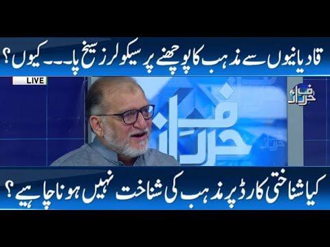 Qadiani Issue and Islamabad High Court | Harf e Raaz with Orya Maqbool Jan