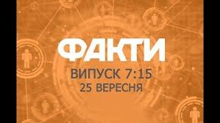 Факты ICTV - Выпуск 7:15 (25.09.2018)