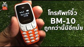 BM10 โทรศัพท์มือถือถูกๆ จาก Lazada :แกะกล่องทดสอบ by T3B