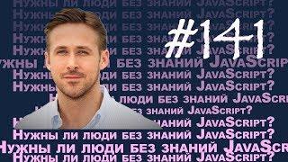 Нужны ли люди, не умеющие писать JavaScript? — Суровый веб #141