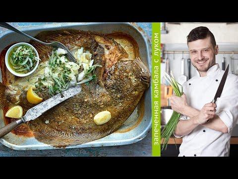 Домашние рецепты - камбала с карамелизованным луком (видео рецепты, шеф-повар Константин Жук)