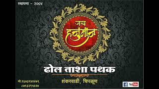 Gambar cover Jai Hanuman Dhol Tasha Pathak Chiplun.1st price- Winning momen