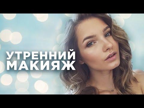Мой утренний макияж на каждый день. Татьяна Владимирова