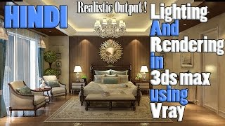 Lighting And Rendering in 3ds max using Vray(Hindi)