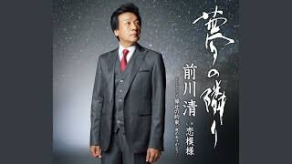 Provided to YouTube by Teichiku Entertainment, Inc. 夢の隣り(オリジナル・カラオケ) · 前川 清 夢の隣り ℗ TEICHIKU ENTERTAINMENT,INC. Released on: ...