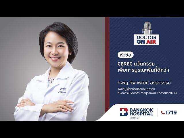 Doctor On Air | ตอน CEREC นวัตกรรมเพื่อการบูรณะฟันที่ดีกว่า โดย ทพญ.ทิพาพัฒน์ อรรถธรรม