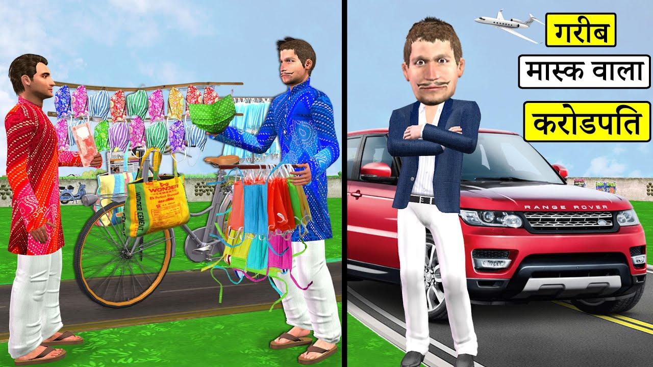 गरीब मास्क वाला बना क्रोरेपति Garib Mask Wala Crorepati Comedy Video हिंदी कहानियां Hindi Kahaniya
