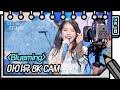 8K직캠 아이유 - Blueming IU - Blueming FAN CAM 유희열 없는 스케치북 You Heeyeol's Sketchbook 20200918