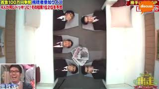 Funny Japanese Game Show 😂😂