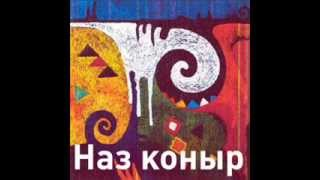 Айсулу Койшинова - Наз Коныр