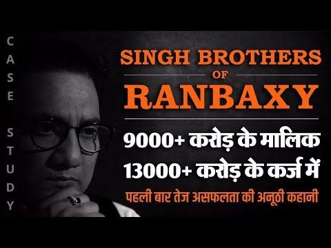 Singh Brothers of Ranbaxy | पहली बार तेज असफलता की अनूठी कहानी | Case Study | Dr Ujjwal Patni