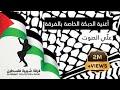 Shabibat Falasteen Band - Offical Song أغنية الدبكة الخاصة والرسمية - فرقة شبيبة فلسطين