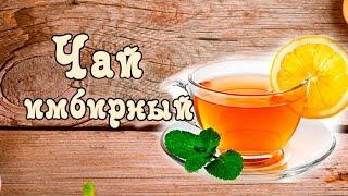 Имбирный чай. Рецепт очень вкусного и полезного имбирного чая. [Викабриника]
