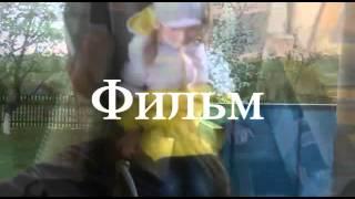 """Фильм """"ХОЧУ СОБАКУ"""""""