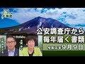 【ch桜北海道】公安調査庁から毎年届く書類[R1/9/9]