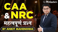 Citizenship Amendment Act & NRC difference explained | MCQ | GA | By Ankit Mahendras