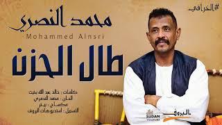 محمد النصري - طال الحزن - جديد الاغاني السودانية 2021