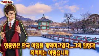 정동원은 한국 여행을 계획하고있다...그의 일정과 목적…