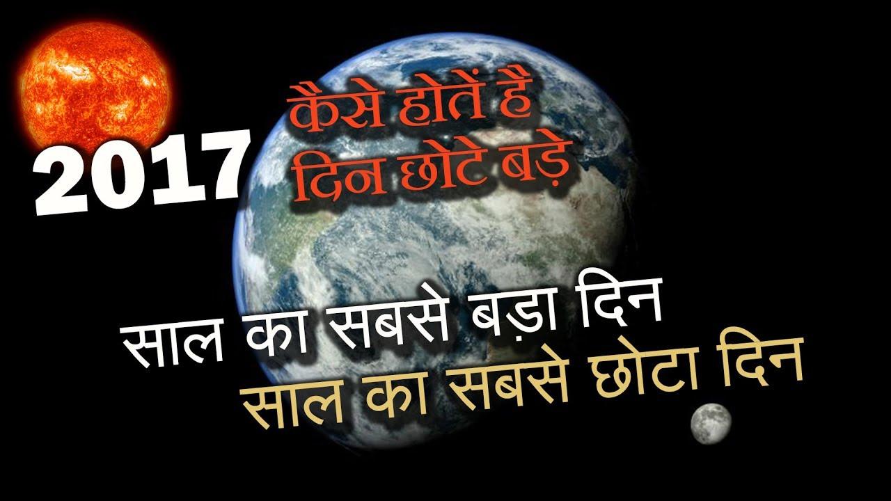 साल का सबसे बड़ा दिन - साल का सबसे छोटा दिन Saal Ka Sabse Chhota Din, Saal  Ka Sabse Bada Din