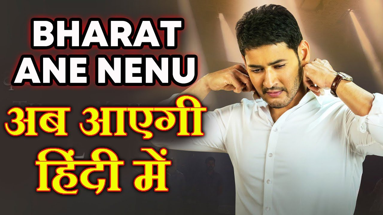 bharat ane nenu telugu movie download filmywap
