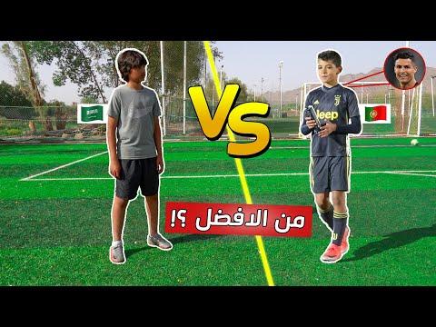 اصغر موهبة عربية ضد ابن كريستيانو رونالدو (جونيور) | من الافضل ؟! 🔥