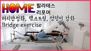 홈필라테스 리포머 - 코어 / 허리 운동 / 엉덩이 운…