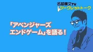 サノスは「ラオウ」だった!? 名越康文が『アベンジャーズ エンドゲーム』を語る!(名越康文TVシークレットトークダイジェスト動画)