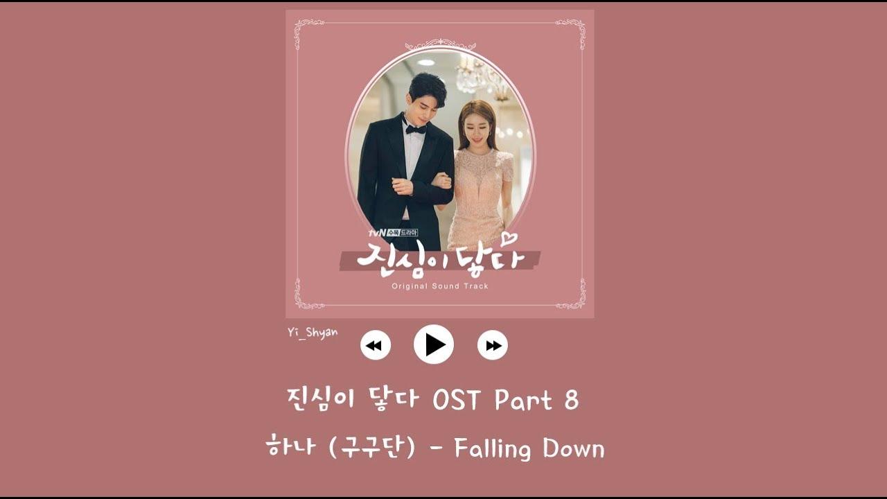[韓繁中字] HANA(하나/gugudan) - Falling Down - 觸及真心 진심이 닿다 OST #1