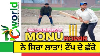 Monu Ropar Played Match wining Inning At Nandpur Cricket Cup | Cosco Cricket Punjab | Punjab Cricket