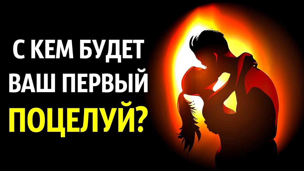 С Кем вы Впервые Поцелуетесь? Личностный Тест