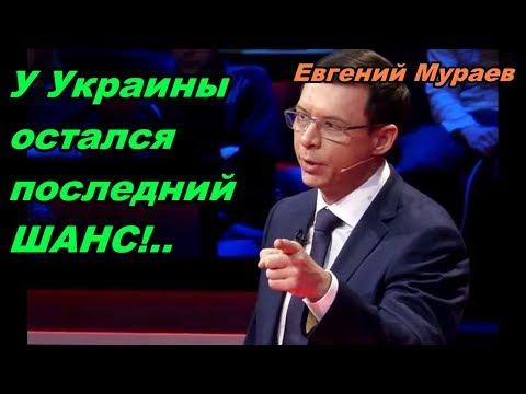 Евгений Мураев --