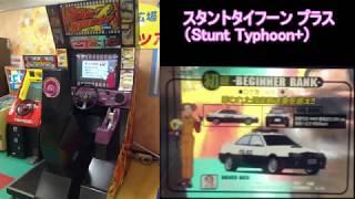 【AC】 スタントタイフーンプラス (Stunt Typhoon+) 「初級」 【移植希望】