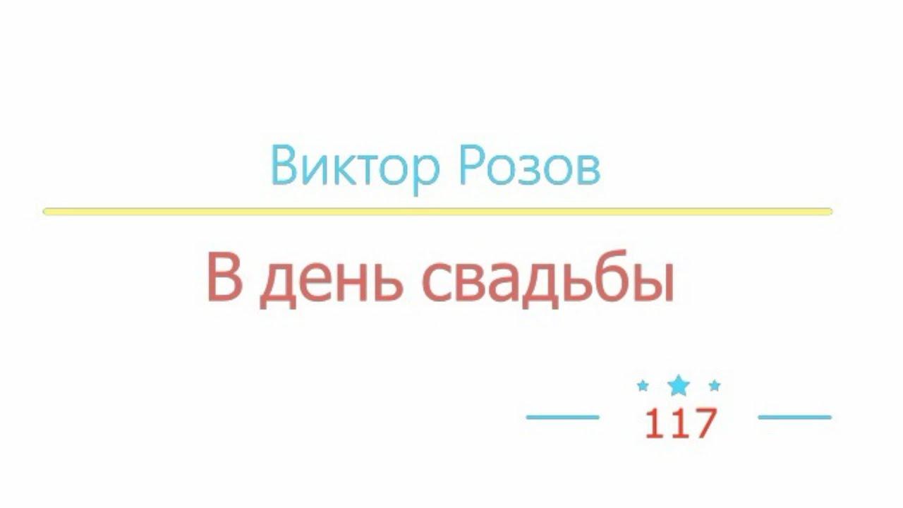Виктор Розов - «В день свадьбы» радиоспектакль слушать онлайн