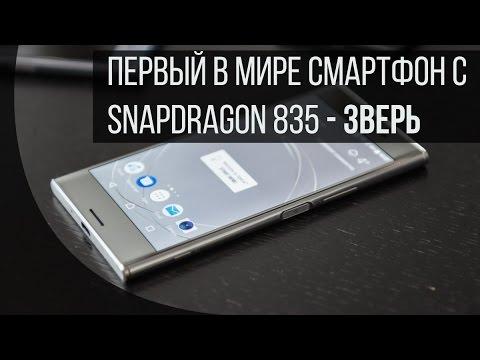 Sony XZ Premium - первый в мире смартфон с Snapdragon 835 | MWC 2017