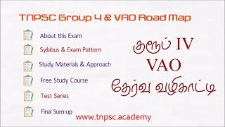 TNPSC Group 4 VAO 2017 Preaparation Strategy | Free Study Course, Test Series