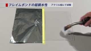 ソフト99『フレイムボンドFB-4S』【SOFT99 TV】