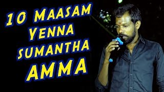 Pathu Masam Enna Sumanthu Pethu Adutha Amma || Amma Song || Ottavaai